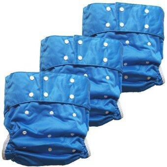 BABYKIDS95 กางเกงผ้าอ้อมผู้ใหญ่ ซักได้ กันน้ำ ฟรีไซส์ปรับขนาดได้ เซ็ท 3 ตัว (สีน้ำเงิน)
