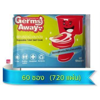 GermsAway แผ่นรองนั่งชักโครกอนามัย 5 โหล ( 60 ซอง, 1 บรรจุซองละ12แผ่น) Germs Away