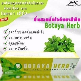 ยาสีฟัน โบทาย่า เฮิร์บ Botaya Herb Natural Toothpaste 50g (1 กล่อง)