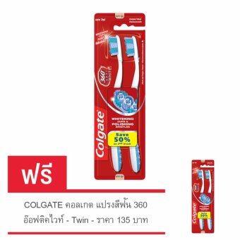 (ซื้อ 1 แถม 1) COLGATE แปรงสีฟัน 360 อ๊อฟติคไวท์ - แพ็ค 2 ชิ้น