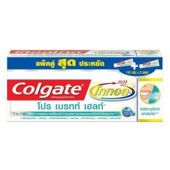 COLGATE คอลเกต ยาสีฟันโททอลโปรเบรทท์เฮลท์ 110ก.X2