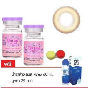 Dreamcolor1 คอนแทคเลนส์แบบแฟชั่น รุ่น Rainbow brown พร้อมตลับใส่ 1 คู่ (สีน้ำตาล) แถมฟรี น้ำยาล้างเลนส์ renu 60 ml.