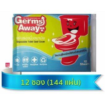 GermsAway แผ่นรองนั่งชักโครกอนามัย 1 โหล (บรรจุซองละ12แผ่น) Germs Away