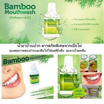 Bamboo mouthwash น้ำยาบ้วนปาก สารสกัดพิเศษจากเยื่อไผ่ เพิ่มการดูแลสุขภาพช่องปากและฟันให้ได้ผลดียิ่งขึ้น ลมหายใจสดชื่น ทำความสะอาดได้ทั่วถึง 300 มล.