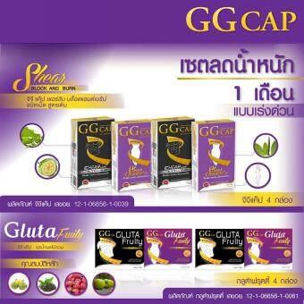 GGCAP+Gluta Fruity สุดยอดคู่หูสลายพุง ทั้งกินทั้งดื่ม ช่วยระบาย ล้างลำไส้ ขับสารพิษ ลดน้ำหนัก ลดพุง ผิวขาวใส 4 เซ็ต