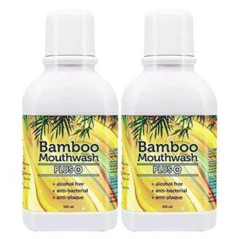 Bamboo Mouthwash Plus น้ำยาบ้วนปากแบมบูเม้าท์วอช พลัส+++ 2 ขวด