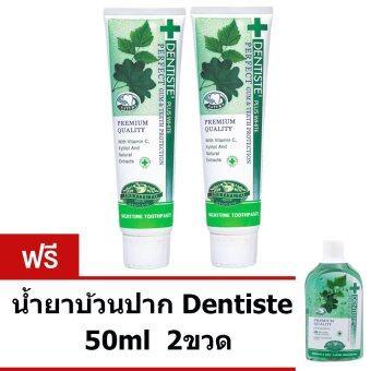 Dentiste' Plus White Toothpaste ยาสีฟัน เดนทิสเต้ 160 กรัม (2 หลอด) แถมฟรี น้ำยาบ้วนปาก Dentiste' 50ml. 2 ขวด