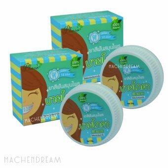 PHOCA ยาสีฟันสมุนไพร ฟันสวย บายโภคา ลดคราบเหลือง ลดหินปูน ฟันขาวสะอาด 25g. (2 กล่อง)