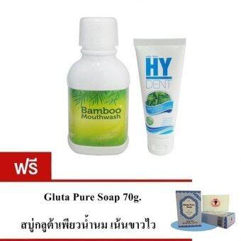 hybeauty Bamboo mouthwash น้ำยาบ้วนปากแบมบู 300 ml.+ Hy Dent ยาสีฟันไฮเด้นท์ 80g. (เซ็ต 1 คู่) แถมฟรีสบู่กลูต้าเพียว 70g.