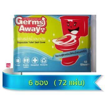 GermsAway แผ่นรองนั่งชักโครกอนามัย 1/2 โหล ( 6 ซอง, 1ซองบรรจุ12แผ่น) Germs Away