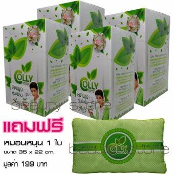 Colly Chlorophyll ผลิตภัณฑ์เสริมอาหาร คอลลี่ คลอโรฟิล 15 ซอง (4 กล่อง) แถมหมอน 1 ใบ