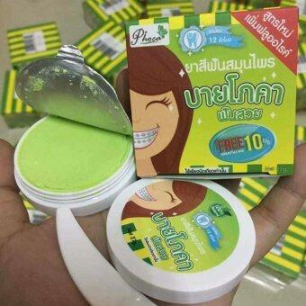 ยาสีฟันสมุนไพร ฟันสวย by โภคา กล่องเหลือง สูตรใหม่ เพิ่มฟลูออไรด์ 27g (2 กล่อง)