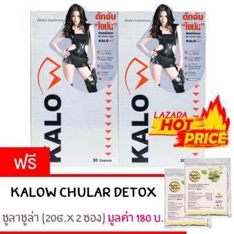 KALOW อาหารเสริมลดน้ำหนัก สำหรับคนลดยาก (30 แคปซูล x2กล่อง) แถมฟรี! Kalow Chula Chular Detox 2 ซอง