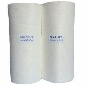 BABYKIDS95 กระดาษเยื่อไผ่ สำหรับผ้าอ้อมผู้ใหญ่ 2 ม้วน (สีขาว)