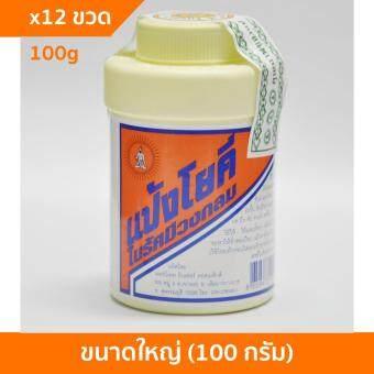 แป้งโยคี ในรัศมีวงกลม 100 กรัม (x12 ขวด) YOKI RADIAN Powder - แป้งเย็น ลดผด ผื่น คัน และกลิ่นอับชื้น