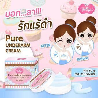 Jellys Pure Underarm Cream ครีมรักแร้ขาว ลดกลิ่นเต่า เจลลี่ ขนาด 50 กรัม (1 กระปุก)