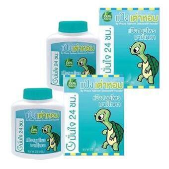 By Phoca แป้งเต่าหอม แป้งสมุนไพร บายโภคา ลดกลิ่นกาย ลดกลิ่นเท้า ลดคราบใต้วงแขน ปกป้องเหงื่อตลอดวัน มั่นใจนาน 24 ช.ม. ขนาด 25 กรัม (2 กล่อง)