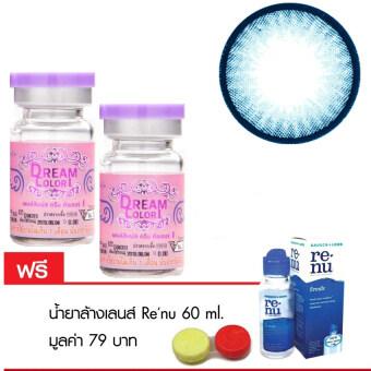 Dream color1 แบบแฟชั่นสายตาปกติ 0.00 รุ่น pure blue (สีฟ้า) 1 คู่ แถมฟรี น้ำยาล้างเลนส์ renu 60 ml.1 ขวด พร้อมตลับใส่