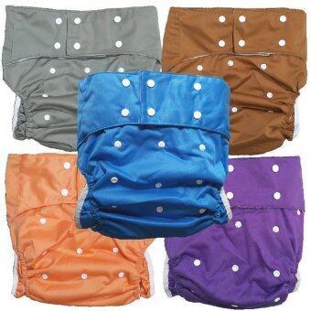 BABYKIDS95 กางเกงผ้าอ้อมผู้ใหญ่ ซักได้ กันน้ำ ฟรีไซส์ปรับขนาดได้ เซ็ท 5 ตัว (สีน้ำเงิน/เทา/น้ำตาล/ส้ม/ม่วง)