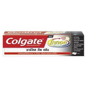 COLGATE ยาสีฟัน โททอล ชาร์โคล ดีพ คลีน 150 กรัม