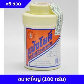 แป้งโยคี ในรัศมีวงกลม 100 กรัม (x6 ขวด) YOKI RADIAN Powder - แป้งเย็น ลดผด ผื่น คัน และกลิ่นอับชื้น