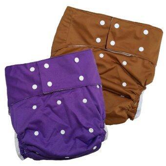 BABYKIDS95 กางเกงผ้าอ้อมผู้ใหญ่ ฟรีไซส์ เซ็ท2ตัว (สีม่วง/น้ำตาล)