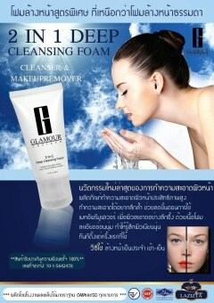 GLAMOUR LAZIZTA 2 IN 1 Deep Cleansing Foam