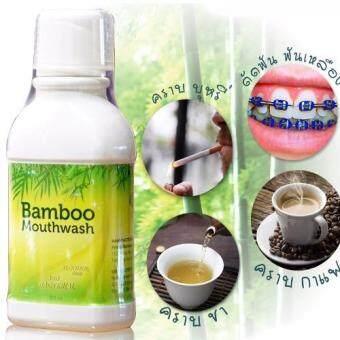 Bamboo Mouthwash น้ำยาบ้วนปากแบมบู 2 ขวด ขนาด 300 ml(300 ml.x2)เลขที่แจ้ง: 10-2-5712989