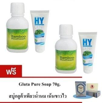 hybeauty Bamboo mouthwash น้ำยาบ้วนปากแบมบู 300 ml.+ Hy Dent ยาสีฟันไฮเด้นท์ 80g. (เซ็ต 2คู่) แถมฟรี สบู่กลูต้าเพียว 70g.