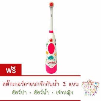 i win innovation แปรงสีฟันไฟฟ้า สำหรับเด็ก รุ่น KTB-K1 - สีแดง (ฟรี สติกเกอร์ลายน่ารัก 3 ชุด)
