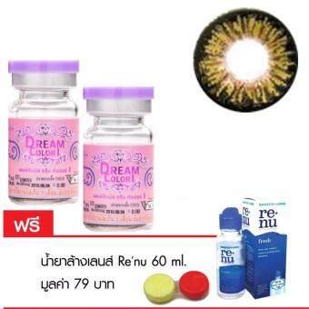Dream color1 แบบแฟชั่นสายตาปกติ 0.00 รุ่น toy brown 1 คู่ แถมฟรี น้ำยาล้างเลนส์ renu 60 ml.1 ขวด พร้อมตลับใส่ (สีน้ำตาล)