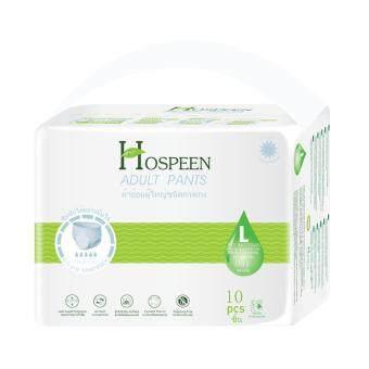 Hospeen ผ้าอ้อมผู้ใหญ่ชนิดกางเกง-รุ่นกลางวัน - ไซส์ L (10ชิ้น)
