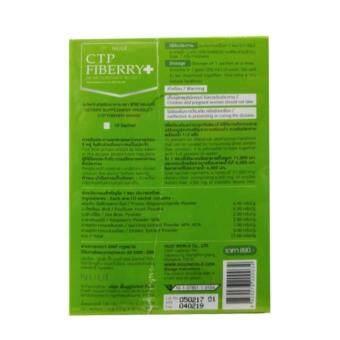 CTP Fiberry Detox ดีท็อกซ์ล้างสารพิษ 2 กล่อง (10 ซอง/กล่อง) (image 1)
