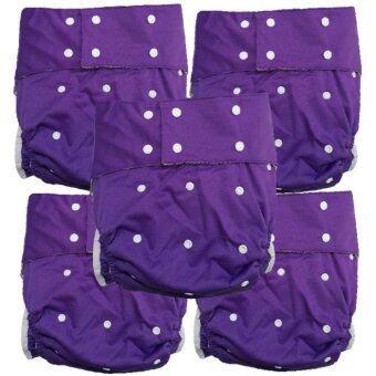 BABYKIDS95 กางเกงผ้าอ้อมผู้ใหญ่ ซักได้ กันน้ำ ฟรีไซส์ปรับขนาดได้ เซ็ท 5 ตัว (สีม่วง)