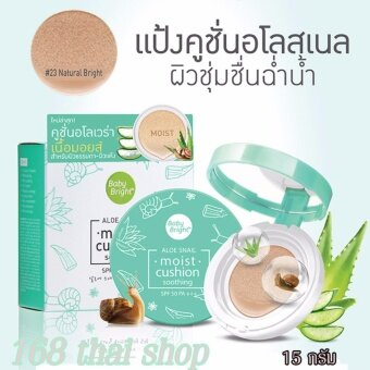 karmart Aloe Snail Moist Cushion SPF50 PA+++ 15g no.23 Natural Bright เหมาะสำหรับผิวกลาง