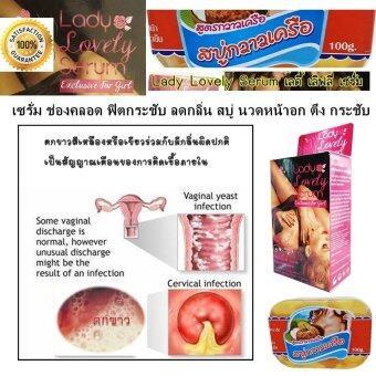 Lady Lovely Serum เซรั่ม ช่องคลอดฟิต + Breast Boom Soap สบู่กวาวเครือ ฟรี Fuji Snail Serum ฟูจิ สเนล เซรั่ม