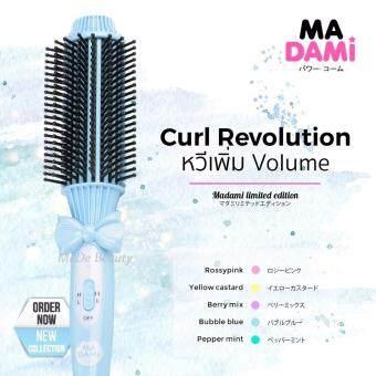 MADAMI Curl Revolution หวีไฟฟ้ามาดามิ 2 in 1 ( สีฟ้า ) 1 เครื่อง