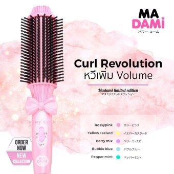 MADAMI Curl Revolution รุ่น Limited หวีไฟฟ้าเพิ่ม Volume (สีชมพูพาสเทล) 1 เครื่อง