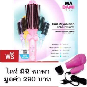 MADAMI Curl Revolution รุ่น Limited หวีไฟฟ้าเพิ่ม Volume (สีชมพูพาสเทล) แถมไดร์พกพา