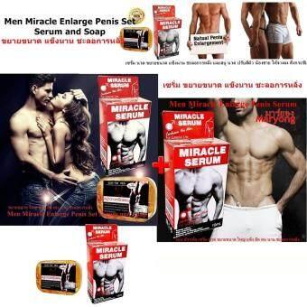 Men Miracle Enlarge Penis Set Serum and Soap เมน มิราเคิ้ล เซรั่ม และสบู่ ขยายขนาด ชะลอการหลั่ง 10g. 100g. 2 ชิ้น + Miracle Serum มิราเคิลเซรั่ม นวดผู้ชาย ใหญ่ อึด ทน 10 ml