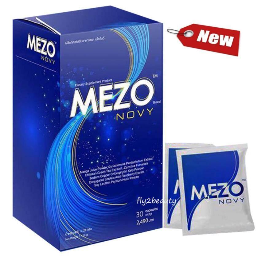 Mezo Novy เมโซ่ โนวี่ อาหารเสริมลดน้ำหนัก สูตรใหม่ ปลอดภัย ได้มาตรฐาน ระเบิดไขมันกระจาย  ...
