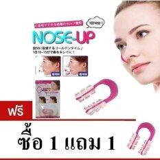 Nose Up Clip Nose ที่ทำจมูกโด่ง ที่ทำดั้งโด่ง ซื้อ 1 แถม 1 ราคา 199 บาท(-59%)