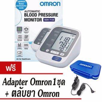 Omron เครื่องวัดความดันโลหิต รุ่น HEM-7130 (แถมฟรี Omron Adapter และ ตลับใส่ยา Omron)