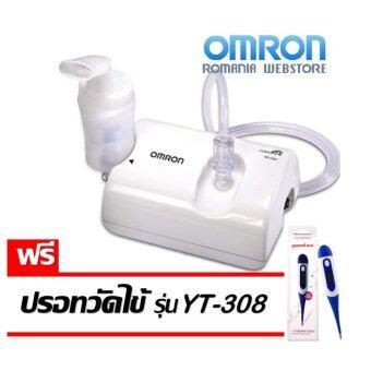 OMRON เครื่องพ่นละอองยา รุ่น NE-C801 (แถมฟรี ปรอทวัดไข้ รุ่น YT-308 )