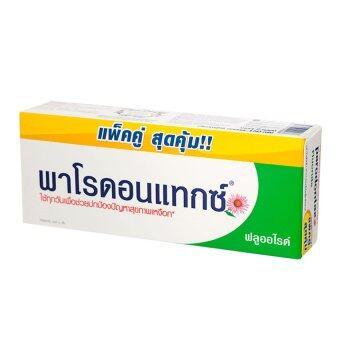 PARODONTAX พาโรดอนแท็กซ์ ฟลูออไรด์ยาสีฟัน150ก (แพ็ค 2 หลอด)