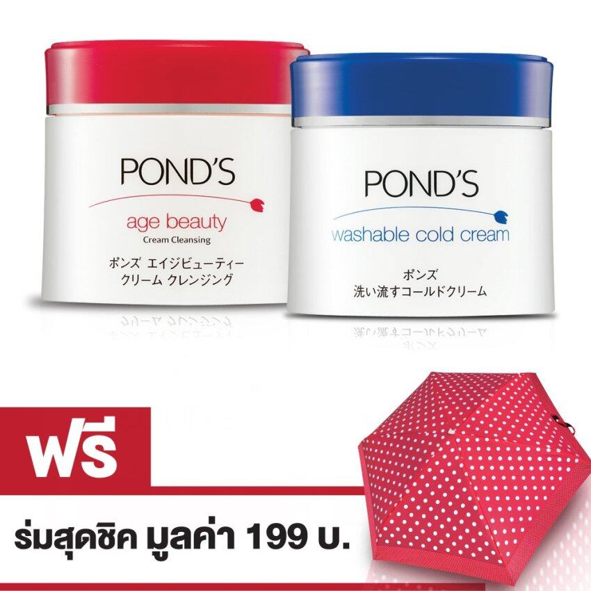 POND'S Washable Cold Cream (270 g) and POND'S Age Beauty Cream Cleansing (270 g) Free Umbrella 199 THB