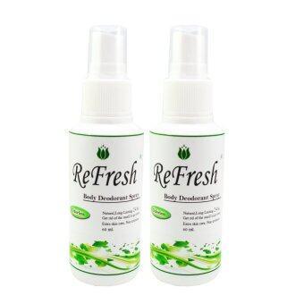 Refresh สเปรย์ระงับกลิ่นกาย 60 ml. แพ็ค 2 ขวด