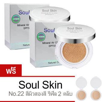 Soul Skin 2xCC cushion 8 in 1โซลสกิน แป้งพัฟสูตรน้ำ แถมฟรี รีฟิล2ตลับ(แป้ง#22ผิวสองสี)