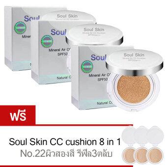 Soul Skin 3xCC cushion 8 in 1โซลสกิน แป้งพัฟสูตรน้ำ แถมฟรี รีฟิล3ตลับ(แป้ง#22ผิวสองสี)