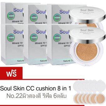 Soul Skin 6xCC cushion 8 in 1โซลสกิน แป้งพัฟสูตรน้ำ แถมฟรี รีฟิล6ตลับ(แป้ง#22ผิวสองสี)